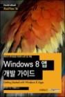 윈도우 런타임을 이용한 실전 앱 개발 Windows 8 앱 개발 가이드 - Hanbit eBook Realtime 16