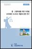 [세트] 중·고등학생을 위한 수준별 모의재판 시나리오 개발에 관한 연구 (전2권)