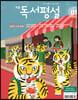 [정기구독] 초등 독서평설 1년