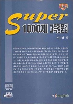 이성철 Super 1000제 고득점문법