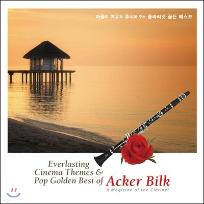 Acker Bilk - Everlasting Cinema Themes & Pop Golden Best of Acker Bilk - A Magician of the Clarinet (마음의 여유와 휴식을 주는 클라리넷 골든 베스트
