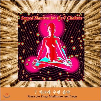 7 차크라 수련 음악 (Sacred Mantras For The 7 Chakras : Music For Deep Meditation And Yoga)