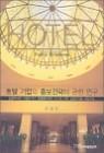 호텔 기업의 홍보전략에 관한 연구
