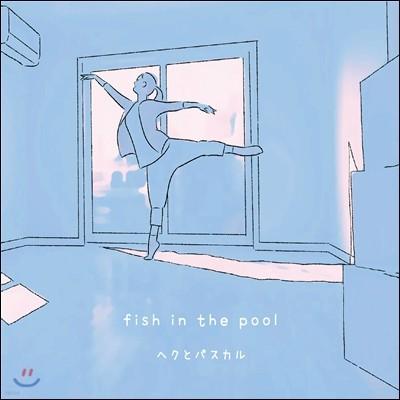Fish In The Pool (이와이 ��지 애니메이션 '하나와 앨리스: 살인사건') OST