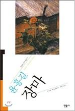 [도서] 장마
