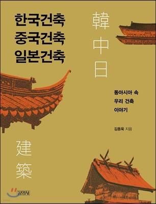 한국건축 중국건축 일본건축