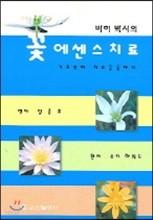 바하 박사의 꽃 에센스 치료