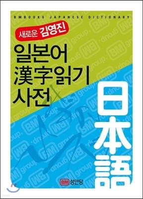 새로운 김영진 일본어 한자읽기 사전