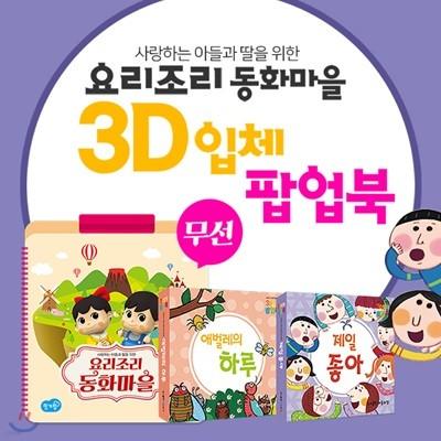 요리조리동화마을(블루투스) + 3D입체팝업북