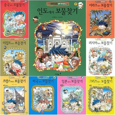 보물찾기 1~10권 세트 (전10권) - 세계탐험 만화 역사상식