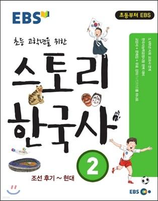 EBS 초등 고학년을 위한 스토리 한국사 2권