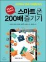 ����Ʈ�� 200�� ����