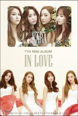 카라 (Kara) - 미니앨범 7집 : In Love [스마트 뮤직 카드]