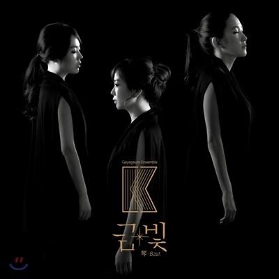가야금 앙상블 케이 (Gayageum Ensemble K) - 금.빛 (琴. Beat)