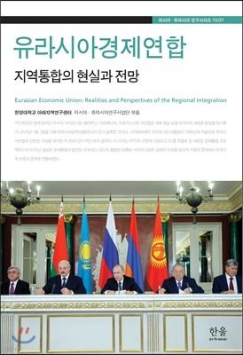 유라시아 경제연합