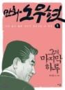 만화 노무현 1