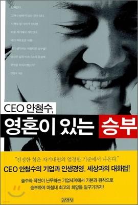 CEO 안철수, 영혼이 있는 승부