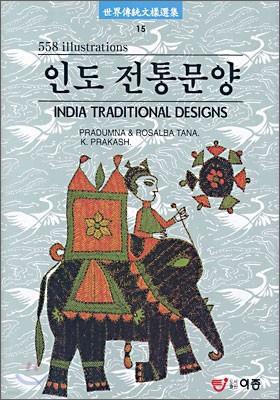 인도 전통문양