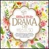 �ǾƳ�� ������ DRAMA OST ����Ʈ 50