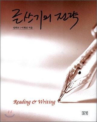 글쓰기의 전략