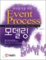 �䱸�м��� ���� Event Process ��