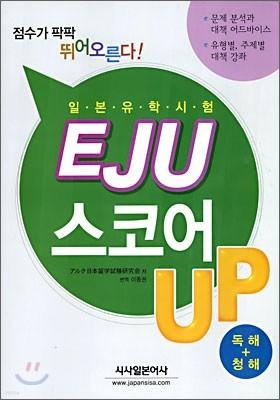 일본유학시험 EJU 스코어 UP
