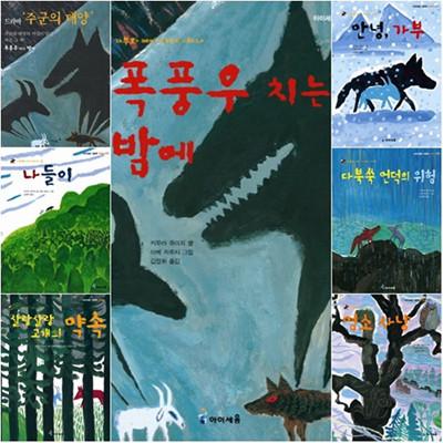 가부와 메이 이야기 세트 (전6권) - 폭풍우치는밤에.나들이.염소사냥.안녕가부 (SBS 주군의태양 방영도서)