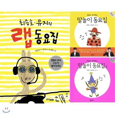 최승호 뮤지의 랩 동요집 + 말놀이 동요집 1,2  전3권 세트(알림장+양면색종이 증정)