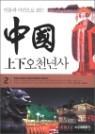 인물과 사건으로 보는 중국상하오천년사 2