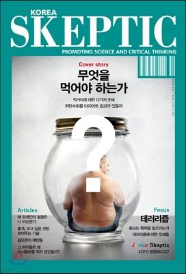 SKEPTIC Korea 한국 스켑틱 (계간) : 2호