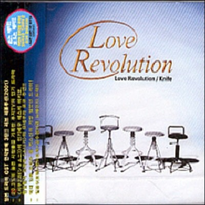 O.S.T. / Love Revolution - Knife (미개봉)