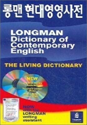 롱맨 현대영영사전 Longman Dictionary of Contemporary English with CD-ROM
