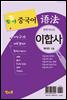 중국어 이합사 - 틈틈이 중국어 어법