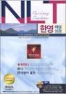 NLT 한영해설성경(소단본,색인,이태리 최고급신소재,지퍼)(13.5*19)(다크브라운)