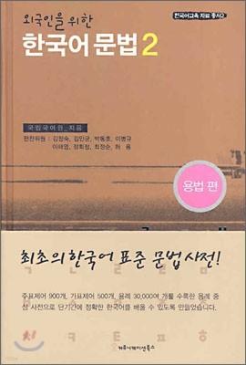 외국인을 위한 한국어 문법 2