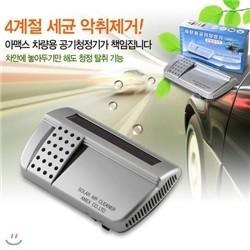 [아맥스] 차량용 쏠라 공기청정기 (태양열/담배연기/탈취제)