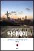 타이베이, 소박하고 느긋한 행복의 도시