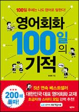 영어회화 100일의 기적