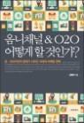 옴니채널&O2O 어떻게 할 것인가?
