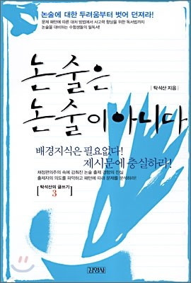 탁석산의 글짓는 도서관 3