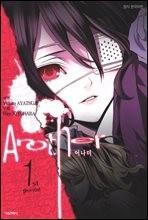 [��ȭ��Ʈ] Another(���) (��4��/�ϰ�)