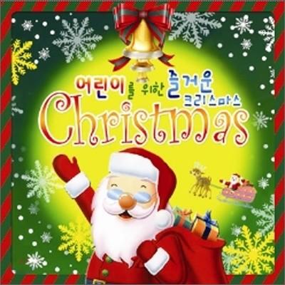 어린이를 위한 즐거운 크리스마스