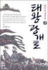 태왕 광개토 2