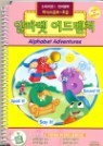 [LeapPad Book] Alphabet Adventures  ���ĺ� ��庥��