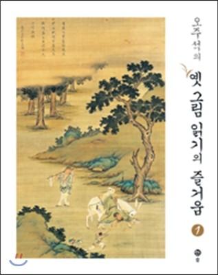 오주석의 옛그림 읽기의 즐거움 1