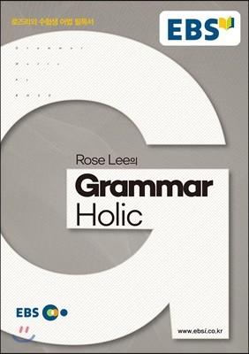 EBSi 강의노트 영문법 Rose Lee의 Grammar Holic