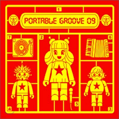 Portable Groove 09 (포터블 그루브) - Portable Groove 09
