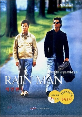 레인맨 1 RAIN MAN