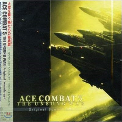 O.S.T. / Ace Combat 5: Unsung War (4CD/일본수입/미개봉)