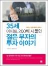 35세 아파트 200채 사들인 젊은 부자의 투자이야기
